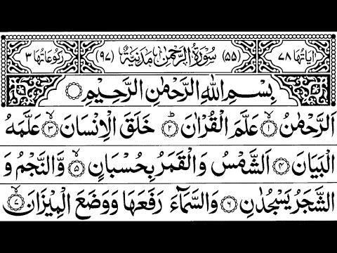 10 Kelebihan Surah Ar Rahman Yang Buat Anda Kerap Nak Baca ...